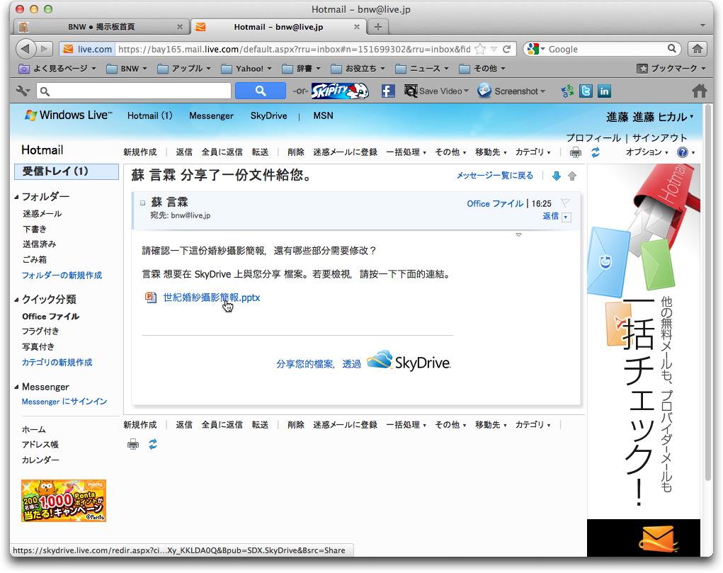 powerpoint2011070.jpg