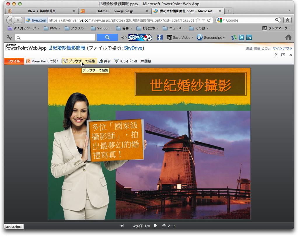 powerpoint2011071.jpg