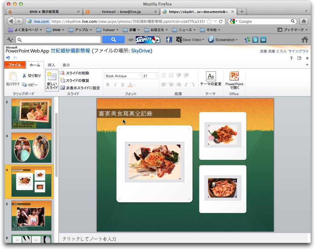 powerpoint2011073.jpg