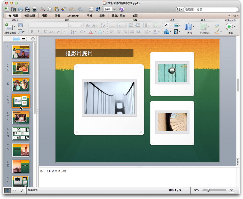 powerpoint2011075.jpg