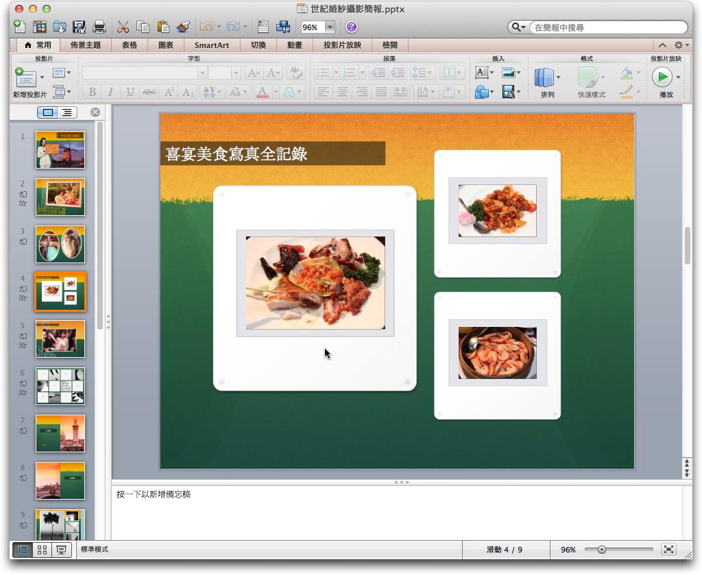 powerpoint2011076.jpg