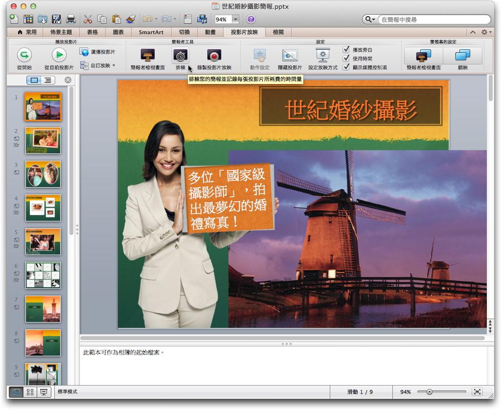 powerpoint2011077.jpg