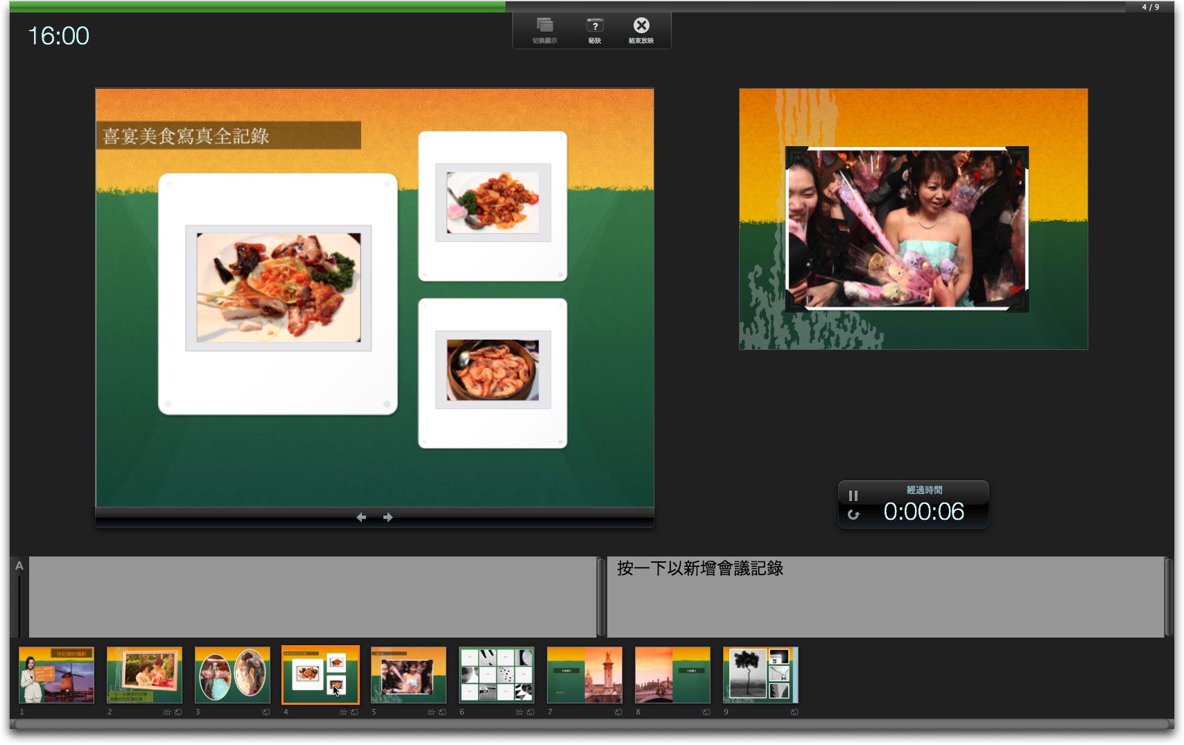 powerpoint2011079.jpg