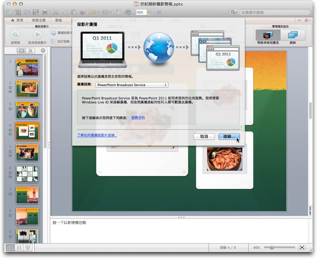 powerpoint2011080.jpg
