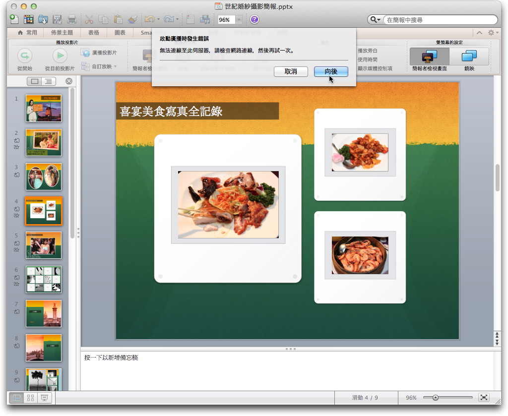 powerpoint2011081.jpg