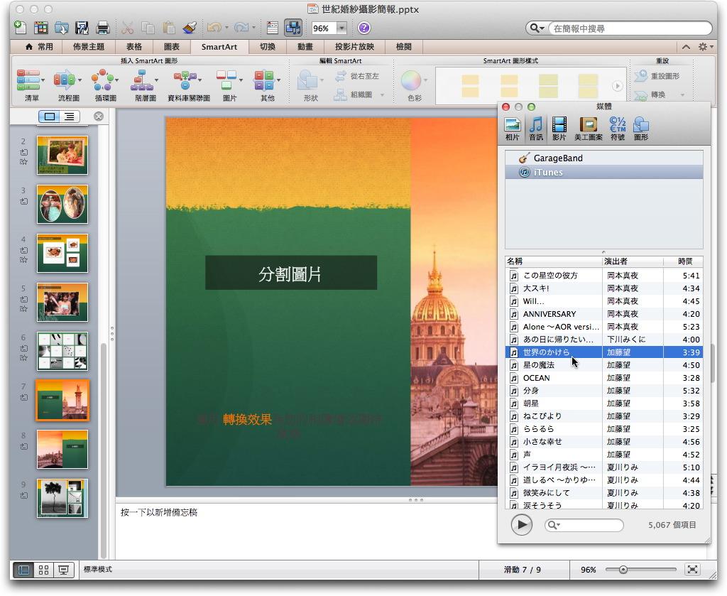 powerpoint2011082.jpg