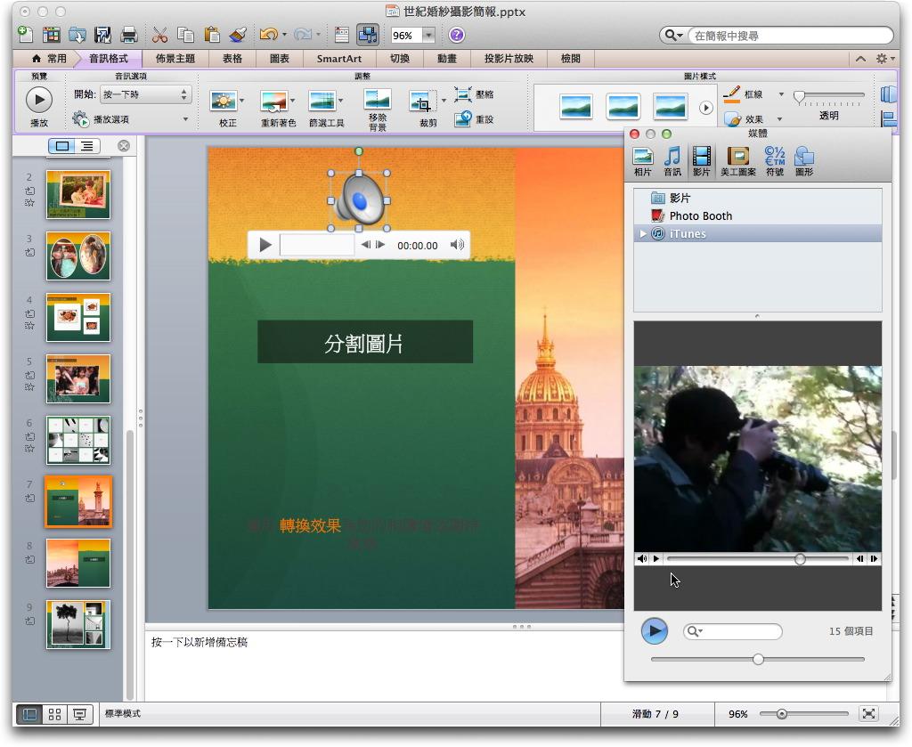 powerpoint2011083.jpg