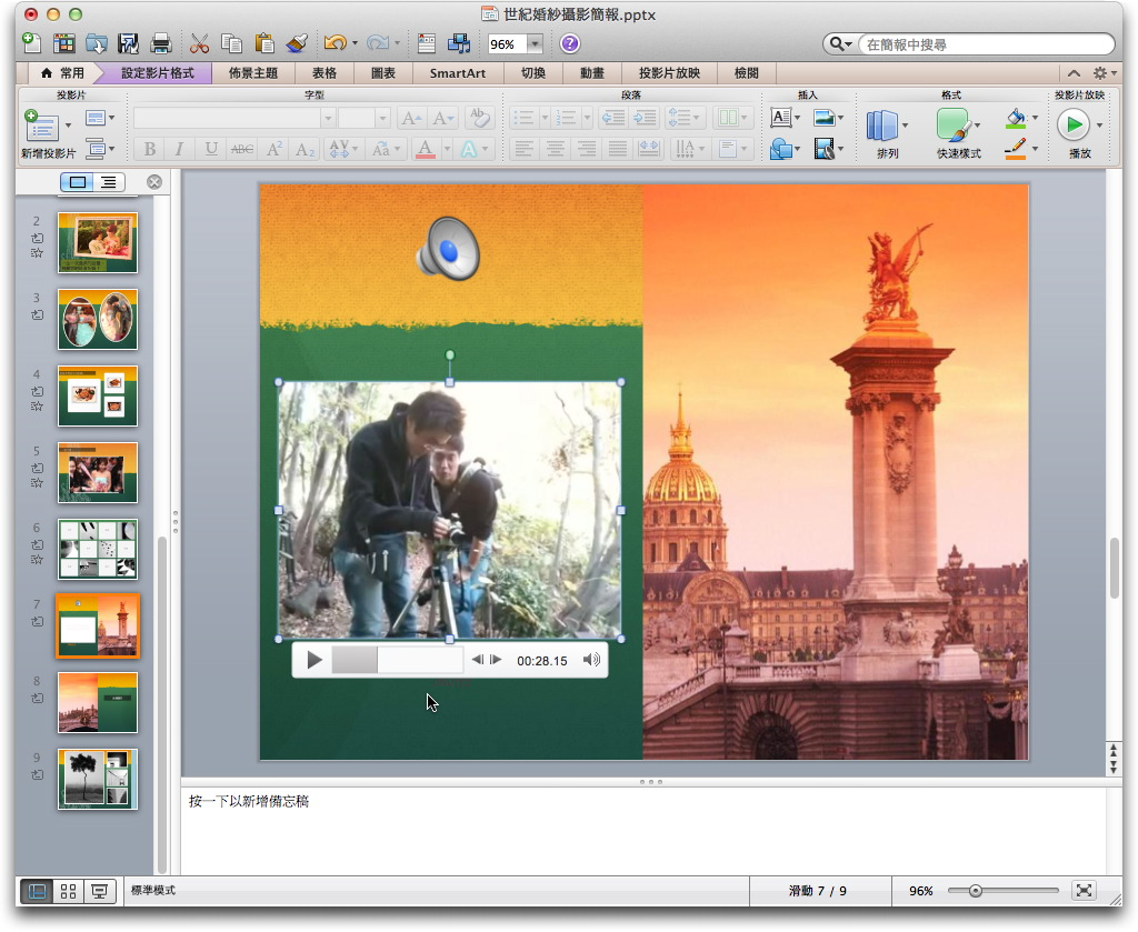 powerpoint2011084.jpg