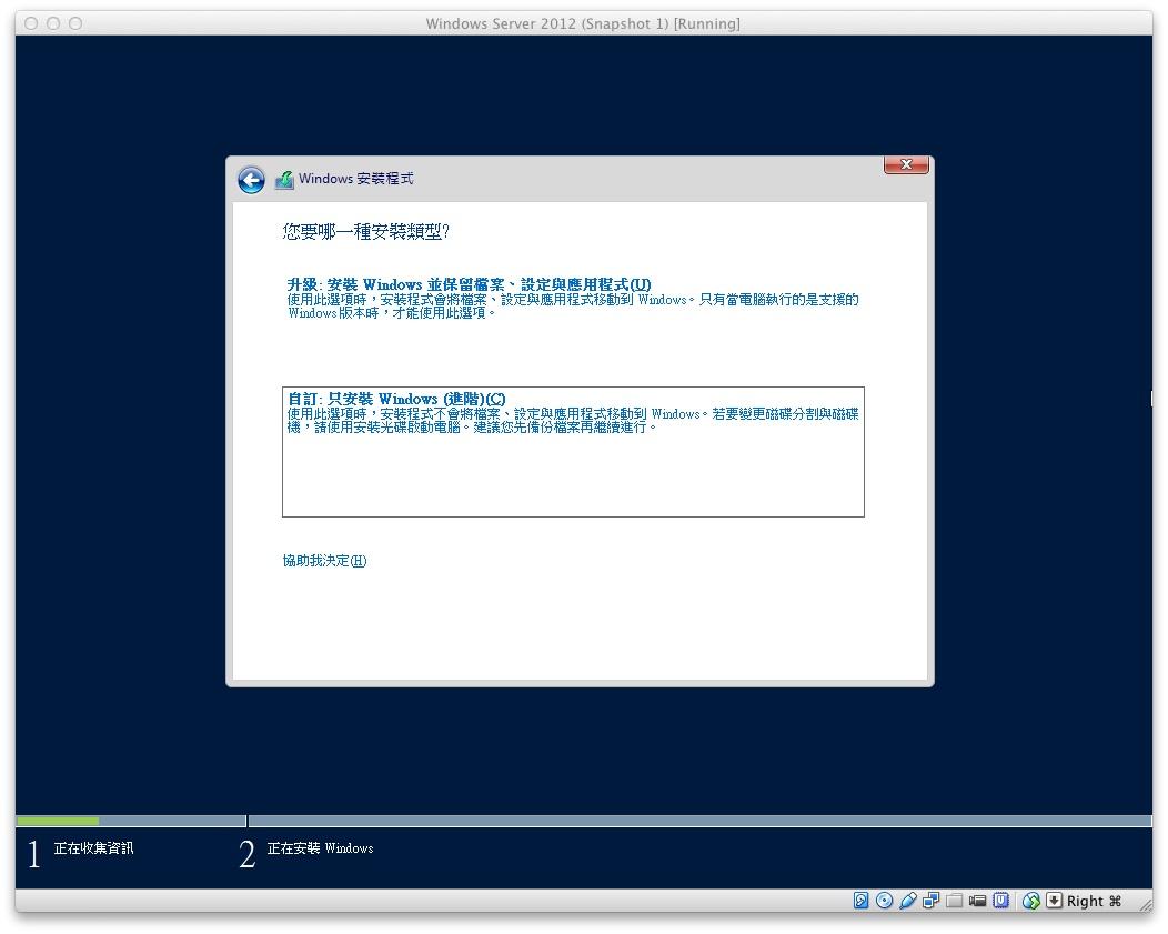 windowsserver2012r2006.jpg