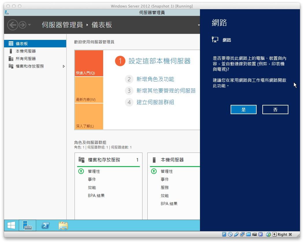 windowsserver2012r2014.jpg