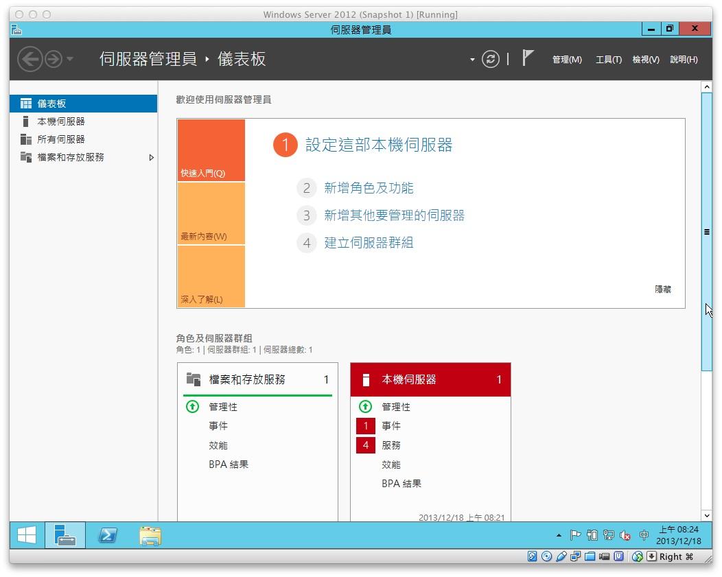windowsserver2012r2015.jpg