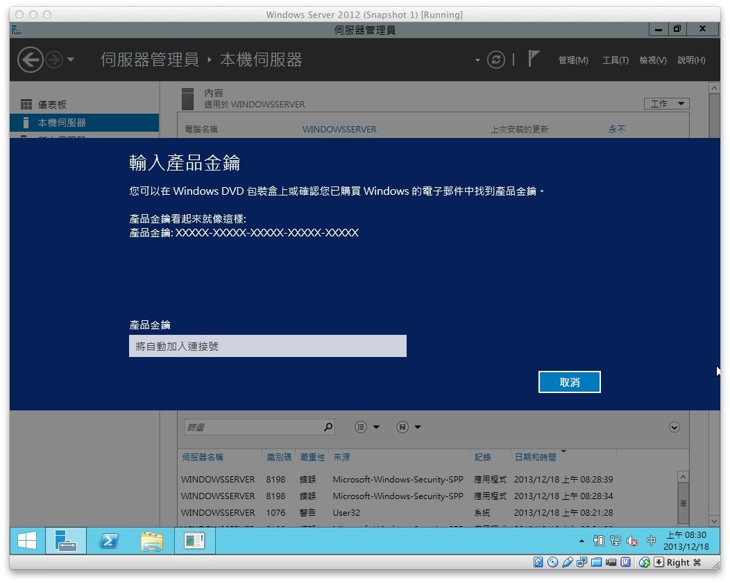 windowsserver2012r2018.jpg